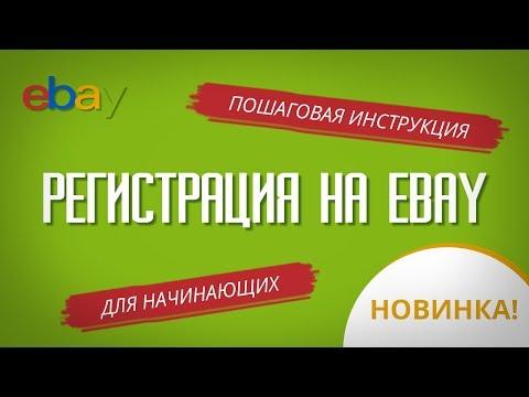 РЕГИСТРАЦИЯ НА EBAY: ПОШАГОВАЯ ИНСТРУКЦИЯ на русском языке 2017 ДЛЯ НОВИЧКОВ