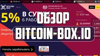 """Обзор и отзывы о проекте """"Bitcoin Box"""" - Хайп Мониторинг инвестиционных проектов RichMonkey.biz"""