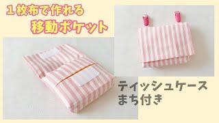 【1枚布で作る】ティッシュケース付き移動ポケットの作り方(まち付き、ふた付き)入園入学準備