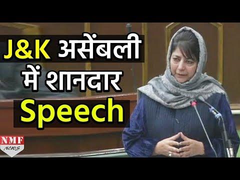 Anti Nationalist Mehbooba Mufti की ये Speech नहीं सुन पाएंगे