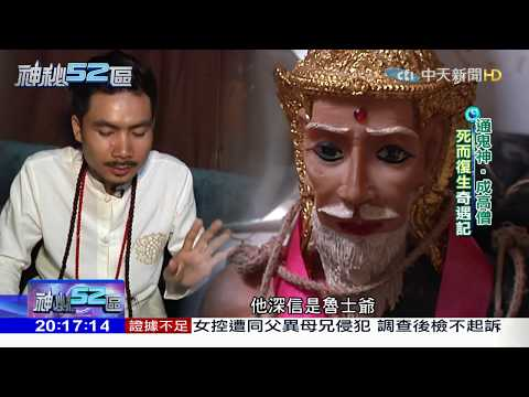 2017.12.09神秘52區/穿越陰陽泰法術 神奇「扭轉命運」?
