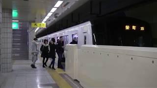 札幌市営地下鉄東豊線9000形(913編成) 豊平公園駅発車