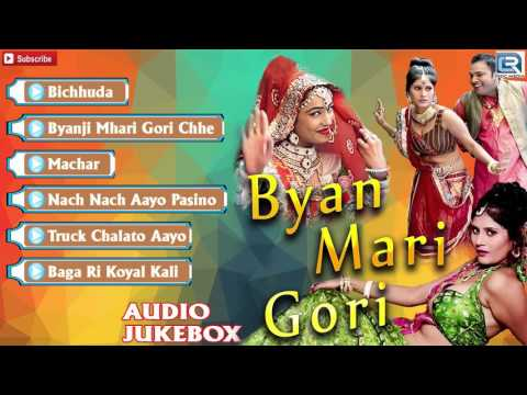 Marwadi SUPER Dj Songs | Byan Mari Gori AUDIO Jukebox | 2016 DJ Hits | Rajasthani New Mp3 Songs