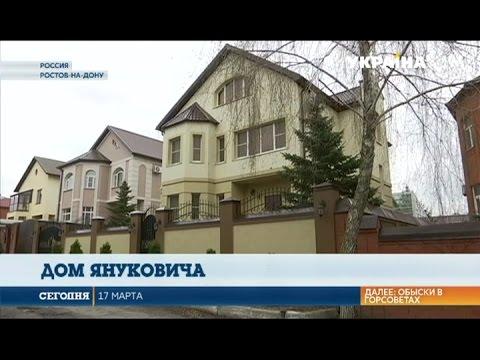 Как выглядит особняк Януковича в Ростове-на-Дону
