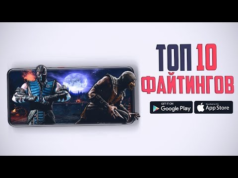 ТОП 10 ФАЙТИНГОВ  НА Android И IOS 2019 - 2020 года