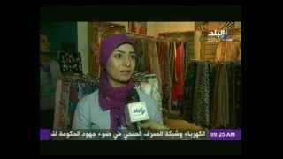 تقرير صباح البلد عن هدايا عيد الأم و أسعارها بالسوق المصرية