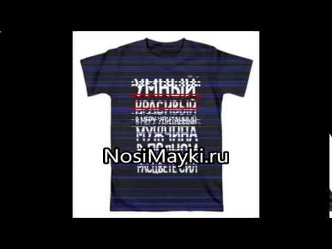 прикольные надписи на футболки мужу