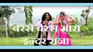बरस बरस म्हारा इन्द्र राजा I Baras Baras Indra Raja Full Song New I राजस्थानी हिट्स I Online Live