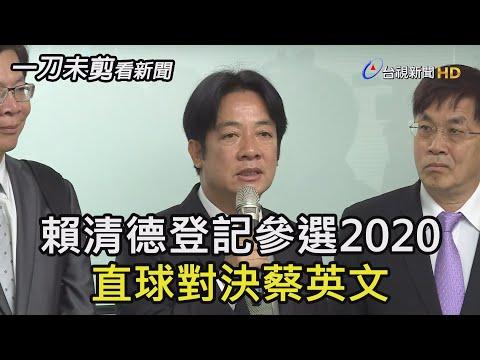 賴清德登記參選2020 直球對決蔡英文【一刀未剪看新聞】