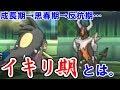 成長期→反抗期→イキリ期(new!)【ポケモンUSUM/ウルトラサン・ウルトラムーン】