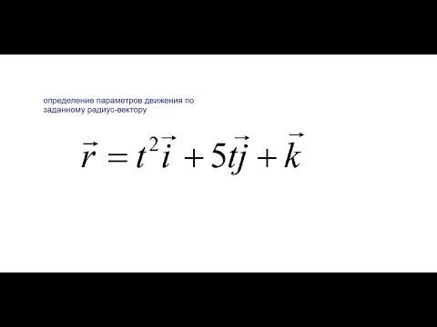 Определение параметров движения по заданному радиус-вектору. Векторный способ задания движения.