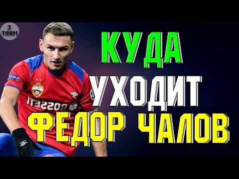 В какой клуб перейдет Федор Чалов из ЦСКА. Новости футбола сегодня