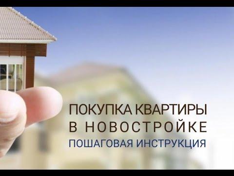 покупка квартиры в ипотеку пошаговая вызвал