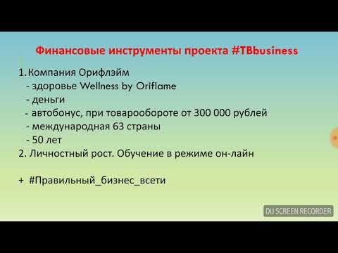 Финансовые инструменты #TBbusiness