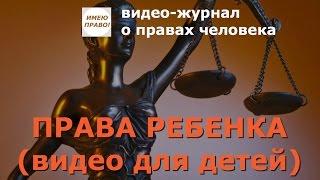 ПРАВА РЕБЕНКА (видео для детей)(ВИДЕО ДЛЯ ДЕТЕЙ! Права ребенка - какие они? О правах человека на видео-канале