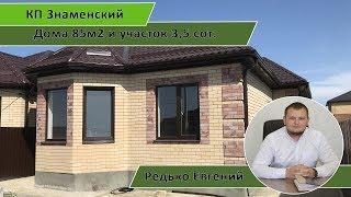 Дом 85 м2  для небольшой семьи! КП Знаменский 8-918-39-888-49