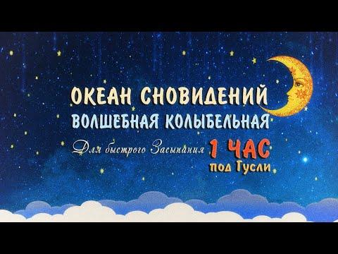 1 Час Колыбельная Для Быстрого Засыпания 🌙 Глубокий Сон За 5 Минут! Волшебная музыка Для Сна