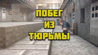 Minecraft - сериал побег из тюрьмы 1 серия