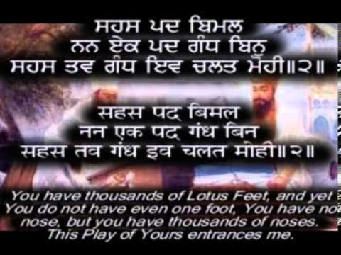 Path Santhya of Kirtan Sohila-Punjabi/Hindii Captions and Translation