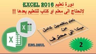 دورة تعليم اكسل 2016 // حلقة 2 // الكتابة والترتيب للجدول