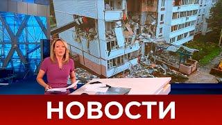 Выпуск новостей в 12:00 от 09.09.2021
