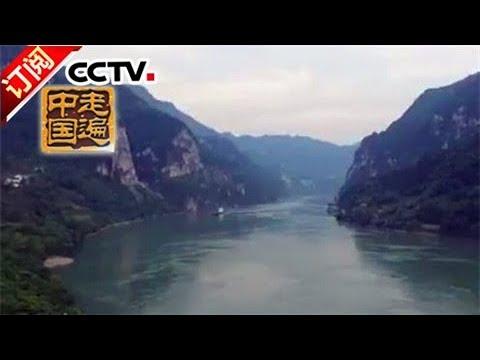 《走遍中国》 20170911 系列片《世纪三峡》(1)筑坝安澜 | CCTV-4