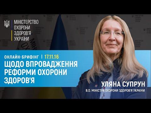 Міністерство охорони здоровя очолила американка українського походження