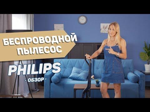 ОБЗОР PHILIPS PowerPro Duo - БЕСПРОВОДНОЙ ПЫЛЕСОС