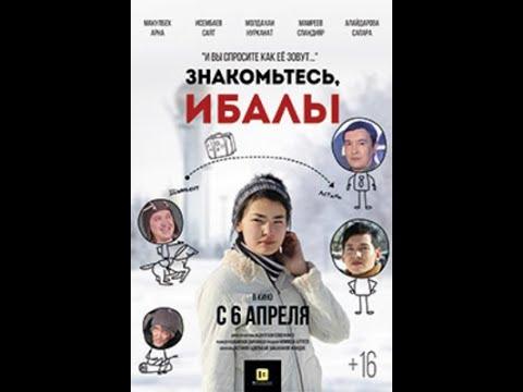 Официальная премьера фильма 'Знакомьтесь, Ибалы' - Ruslar.Biz