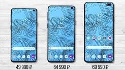Samsung Galaxy S10 - ОФИЦИАЛЬНЫЕ ЦЕНЫ ЗА СОВЕРШЕНСТВО!