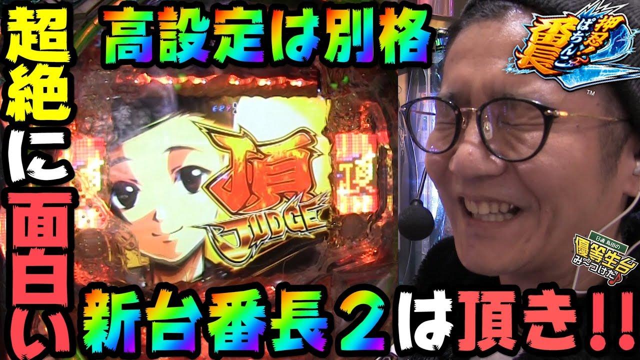 日直 島田 動画