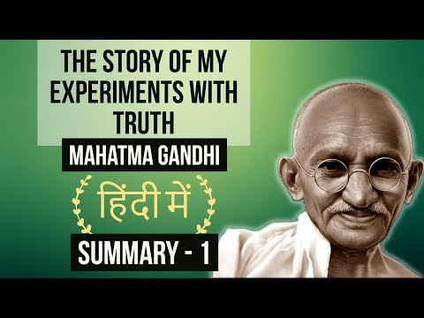 Mahatma Gandhi - The story of My experiments with Truth - Summary in HINDI - Part 1