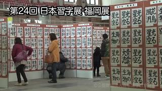 第24回 日本習字展 福岡展(2018年2月25日 於:福岡国際センター)