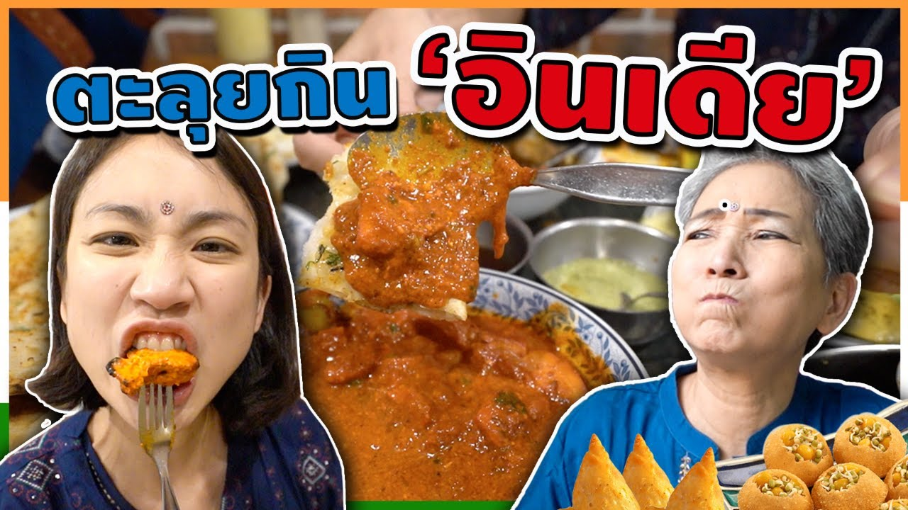 พาแม่ตะลุยกิน 'อินเดีย' น้ำตาจะไหล! | Great Indian Food in Bangkok