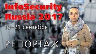 BIS TV — InfoSecurity Russia 2017 — На дне первом