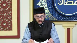 Dars-E-Ramazan | 2020 | E04