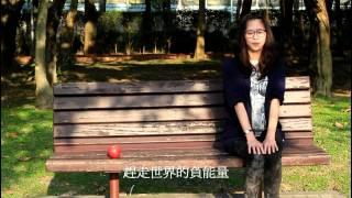 《愛‧YOUNG讓我說》新聞專題徵選比賽宣傳影片