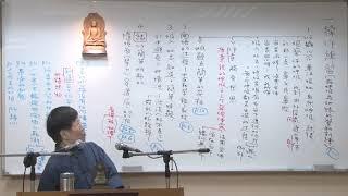 (學院第三屆)法相宗─依《瑜伽師地論》修學止觀 李麗居士 035 thumbnail