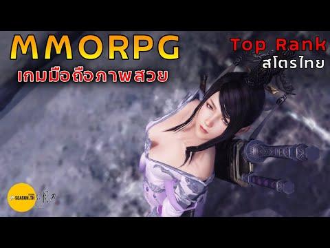 เกม MMORPG ภาพสวย บนมือถือ  Top อันดับ งานดีเปิดบนสโตรไทย