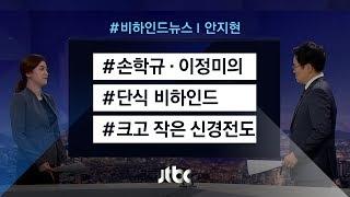 [비하인드 뉴스] 손학규·이정미 대표의 '단식 비하인드'