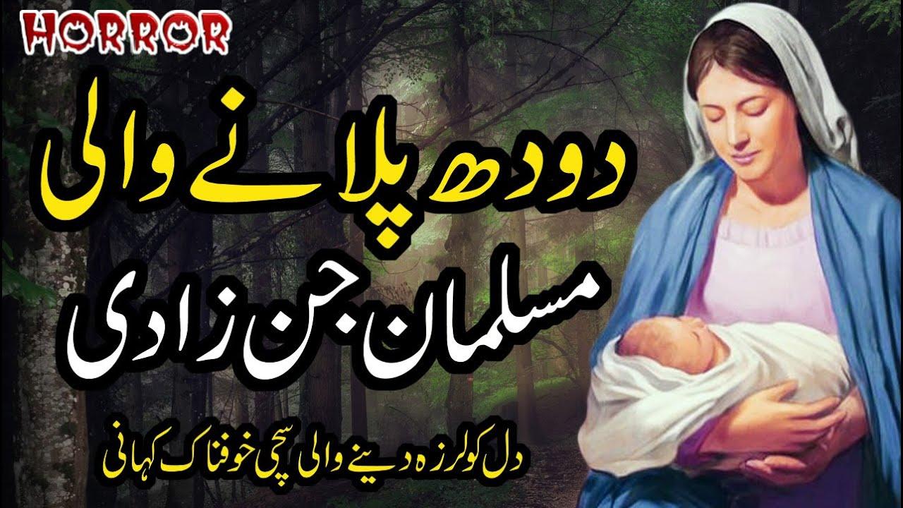 Doodh Pilanay Wali Musalman Jinzadi || Horror Story || Ek Sachi Kahani || Kahani in Hindi & Urdu