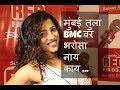 Mumbai Tula BMC Var Bharosa Nay Kay | मुंबई  तुला  BMC वर  भरोसा  नाय  काय  Feat. Maliska