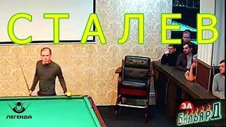 СТАЛЕВ VS ЛЮБИТЕЛЬ (московская пирамида на заказ без форы и дураков)