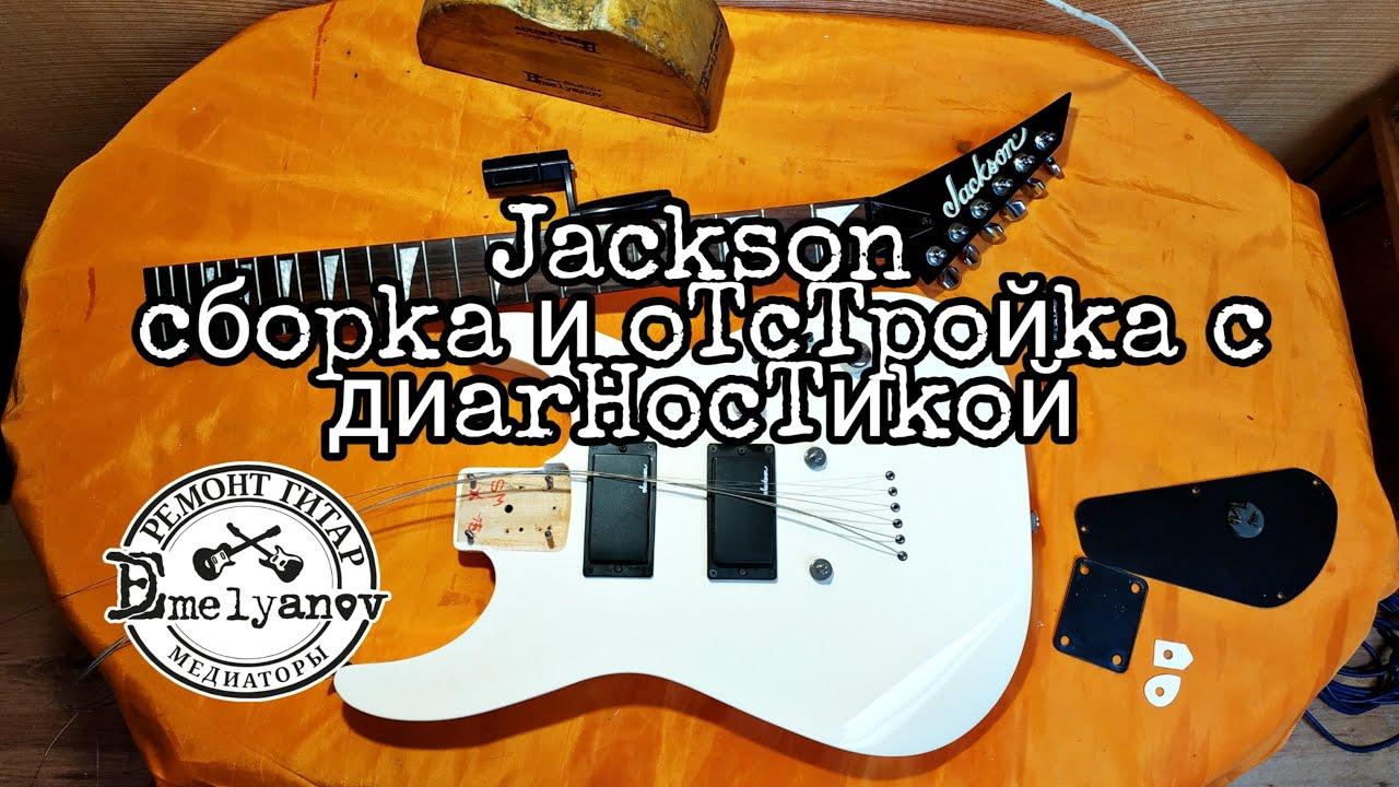 Гитара Jackson сборка, отстройка с диагностикой Demelyanov