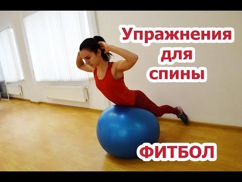 Упражнения с фитболом YouTube