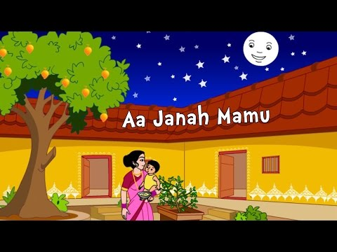 Aa Janah Mamu | Oriya Nursery Rhymes and Songs | Shishu Raaija - A Kids World