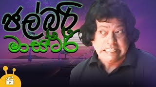 Jalbari Master | Sinhala Comedy Movie