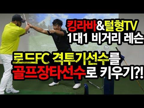 킹라바&털형TV 1대1 비거리레슨 / 로드fc 현역선수 털형! 골프 장타선수로 거듭나기?!