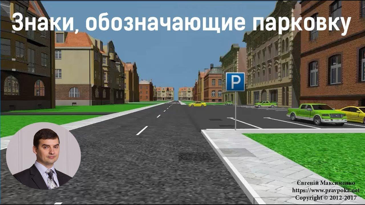 Информационно-указательные знаки для парковки