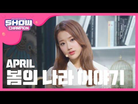 Show Champion EP.212 APRIL - Intro+April Story